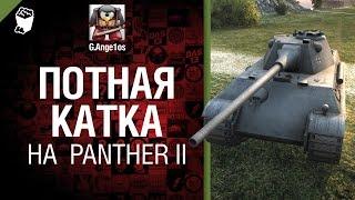 Потная катка на Panther II - говорит и показывает G. Ange1os [World of Tanks]