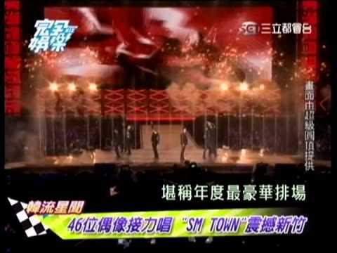 120612 完娛-SM家族大集合 台灣歌迷HIGH翻啦