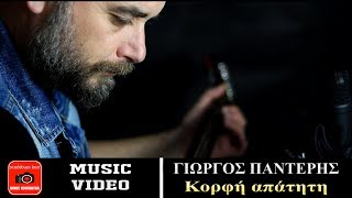 Notioi Anemoi (giorgos Panteris) - korfi apatiti