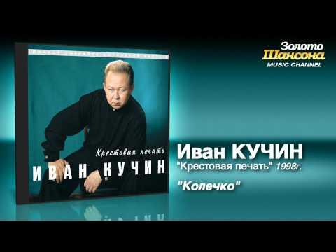 Иван Кучин - Колечко (Audio)