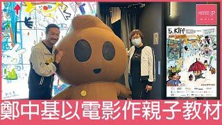 第五屆香港兒童國際電影節大使鄭中基  以電影作親子教材