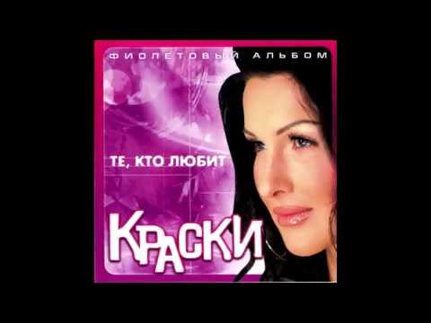 Группа Краски - В городе зима | Русская музыка