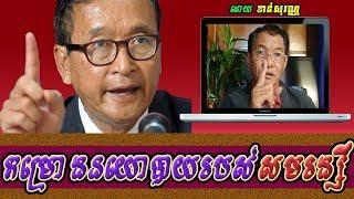 Khan sovan - Sam Rainsy's politics for 2018, Khmer news today, Cambodia hot news, Breaking news