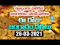 Today Gold rate | Gold Price in Hyderabad | Silver Price 26th March 2021 | Telugu Popular TV