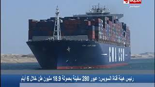 الحياة الأن - رئيس هيئة قناة السويس : عبور 280 سفينة بحمولة 18.9 ...