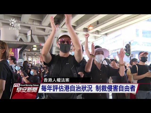 美眾議院通過香港人權法案 提交參院審議