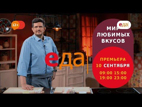 Премьера   «Мир любимых вкусов»  на телеканале «Еда»!