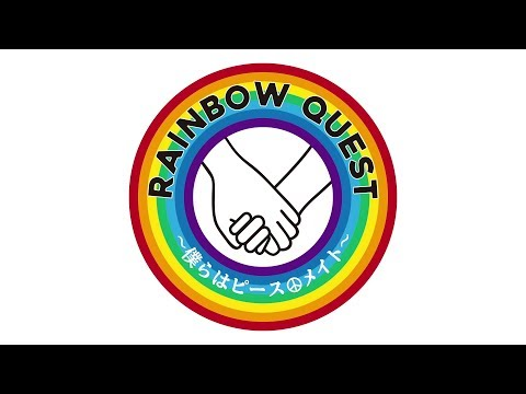 大黒摩季 with RAINBOW KIDS♪ IJIMEQUEST415オフィシャルテーマソング「RAINBOW QUEST ~僕らはピース ☮ メイト~」
