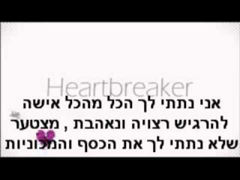 Baixar justin bieber Heartbreaker - מתורגם