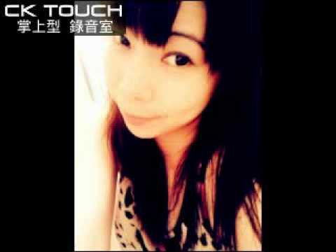 趴代 - 不要用我的愛來傷害我 (韓晶) (酷點科技CK-Touch)