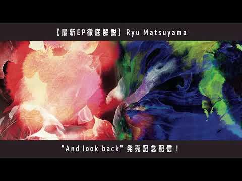 【最新EP徹底解説】Ryu Matsuyama