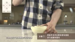 【找到你的菜 二部曲】 我的獨道料理食譜│桂冠X施易男(Eli Shih)