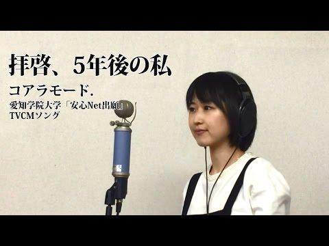 コアラモード. 『拝啓、5年後の私(self cover ver.) 』