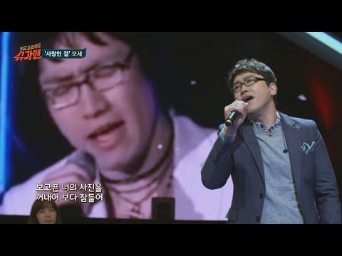 [재석팀] 슈가송 모세 '사랑인 걸' ♪ 슈가맨 14회