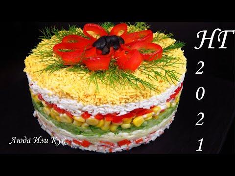 Новогодний салат АЛЕНЬКИЙ ЦВЕТОЧЕК с крабовыми палочками очень вкусный нежный свежий Люда Изи Кук