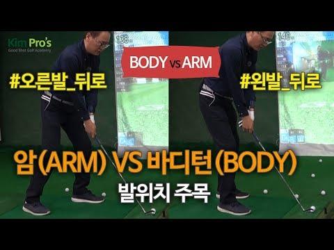 암(arm)스윙 VS 바디턴(body turn)스윙 상대적인 클럽 던지기  | 굿샷김프로