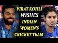 ICC Women World Cup 2017 : Virat Kohli wishes all the best..