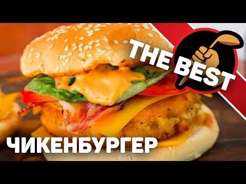 Чикенбургер ЛУЧШЕ чем в McDonalds!