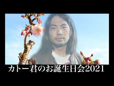 ヒロヒサカトーお誕生日会2021
