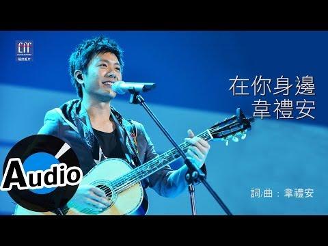 韋禮安 Weibird Wei - 在你身邊 By Your Side (官方歌詞版) - 偶像劇『愛的生存之道』片頭曲