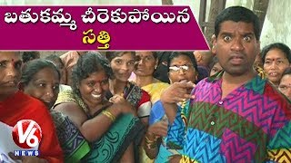 Bithiri Sathi Visits Bathukamma Sarees Distribution Center