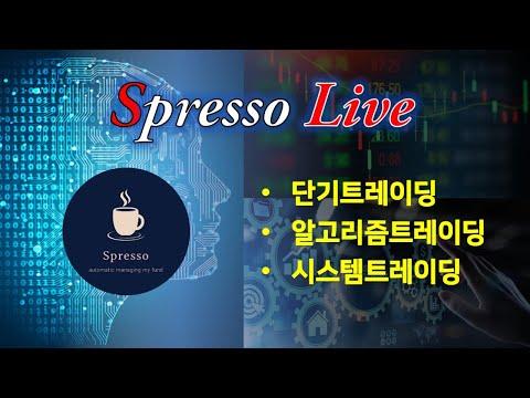 8월 6일, 실시간 주식종목추천, 알고리즘 단타매매, 로보어드바이저, 에스프레소(Spresso)