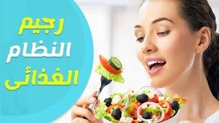 رجيم النظام الغذائي لتخسيس الوزن 7 كيلو باسبوع     -
