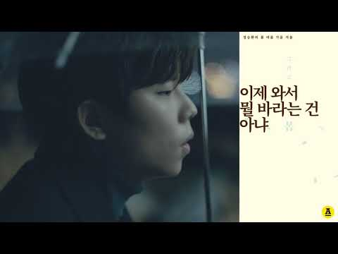 정승환  '비가 온다' Lyrics Video |Jung Seung Hwan 'It's Raining'