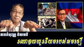 Khan sovan - នយោបាយយួននិយមរបស់សមរង្សិ, Khmer news today, Cambodia hot news, Breaking news