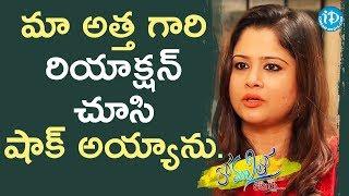 మా అత్త గారి రియాక్షన్ చూసి షాక్ అయ్యాను - Anchor Shilpa Chakravarthy | Anchor Komali Tho Kaburlu