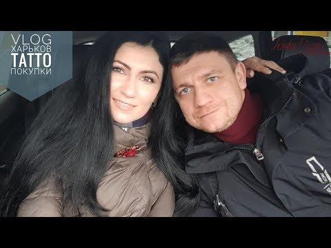 VLOG Харьков, набили ТАТУ, вместе по магазинам
