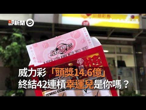 威力彩「頭獎14.6億」 終結42連槓幸運兒是你嗎?|威力彩|頭獎|獎金