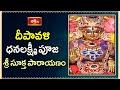 దీపావళి ధనలక్ష్మీ పూజ శ్రీ సూక్త పారాయణం | Stotra Parayanam by Brahmasri Vaddiparti Padmakar
