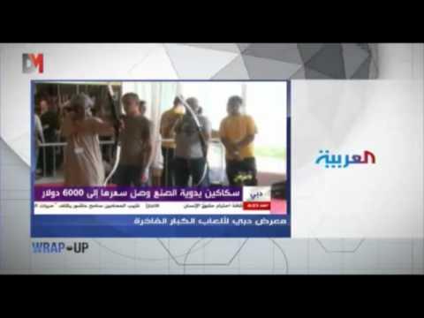 DMTV - Wrap Up_ معرض دبي لألعاب الكبار الفاخرة