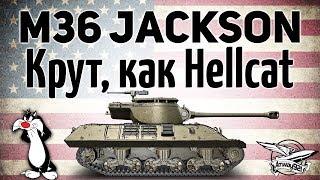 M36 Jackson - Крут, как Hellcat - Гайд