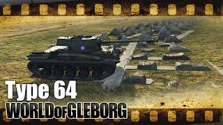 World of Gleborg. Type 64 - Неплохая подделка