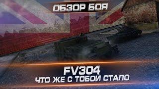 FV304 - Что же с тобой стало ?