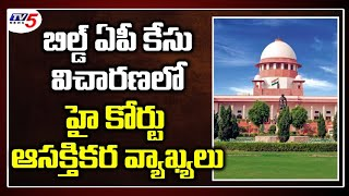 Andhra Pradesh: High Court is not a political platform say..