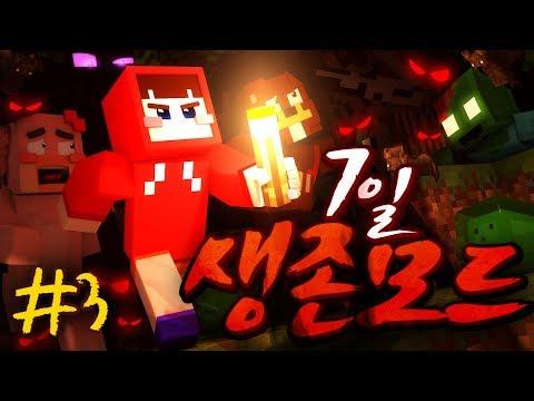 오랜만에 가족처럼 똘똘 뭉쳤다! 열심히 살아남자! 마인크래프트 '7일 생존 모드 체험기' 3편 // Minecraft Survive for 7 Days - 양띵(YD)