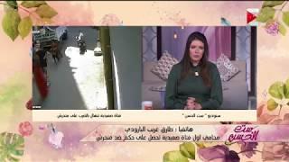 ست الحسن - حيثيات حكم المحكمة بهتك العرض وليس التحرش للفتاة ...