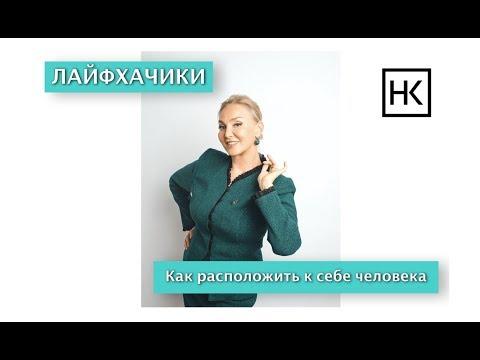Наталья Козелкова. Как расположить к себе человека photo