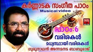 Karnataka Sangeetha Paadam 6 | Karnataka Sangeetham Malayalam 2018 | Classical Music For Studying - YouTube
