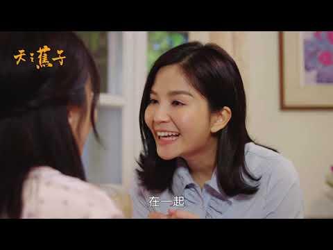 台灣好戲《天之蕉子》15分鐘片花搶先曝光