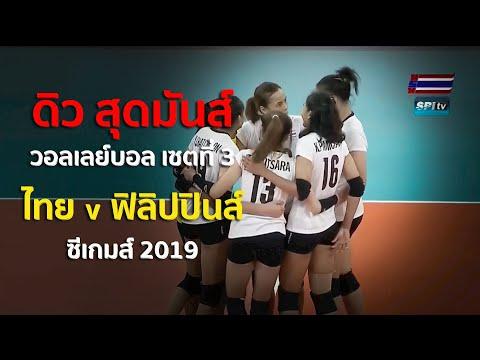 ดิวสุดมันส์ ไฮไลท์ วอลเลย์บอลหญิง ซีเกมส์ ไทย v ฟิลิปปินส์ (เซตที่ 3)