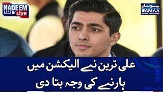 Ali Tareen Ne Election Mein Haarne Ki Waja Batadi | SAMAA TV | Nadeem Malik