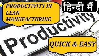 Productivity | production vs productivity | how to increase productivity?