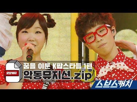 악동뮤지션.zip - 가수의 꿈을 이룬 k팝스타 2 《모았캐치 / 스브스캐치》