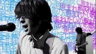 UNISON SQUARE GARDEN  「オリオンをなぞる」(short ver.)