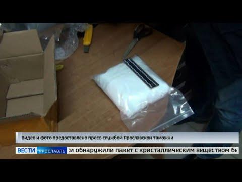 В Ярославле задержали мужчину за контрабанду сильнодействующих веществ