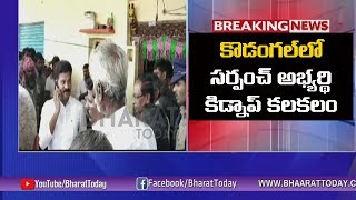 Kodangal sarpanch candidate kidnapped; Revanth Reddy arriv..
